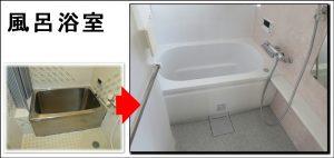 水まわり浴室リフォーム枚方