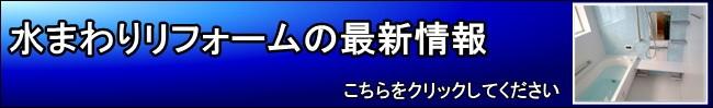 水まわりリフォーム 【枚方 寝屋川 交野 四条畷 京田辺】の水まわり最新情報