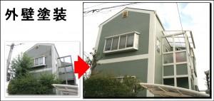 高槻市S邸 外壁塗装
