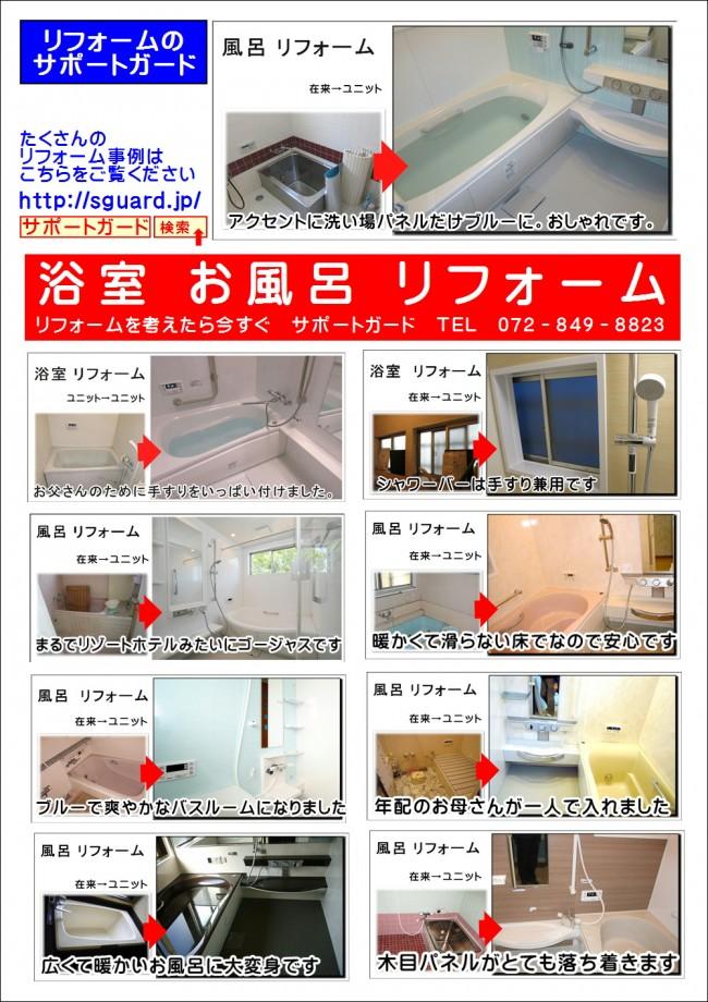 ●bathroom1+4×4_1000