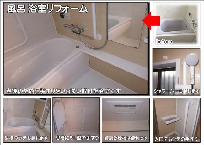 寝屋川市 風呂浴室 TOTOリモデル