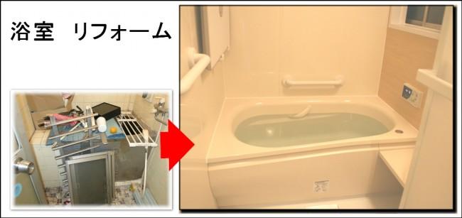 大阪市浴室リフォーム