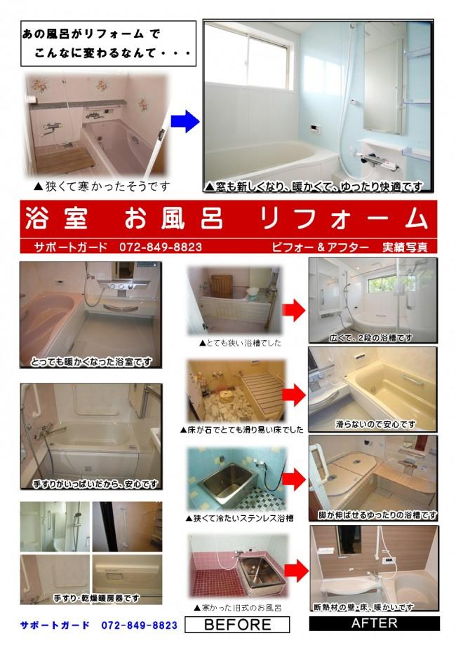 風呂リフォーム1306-1000