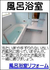 風呂浴室京都八幡市