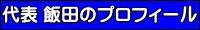 飯田プロフィール