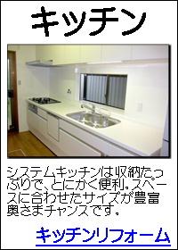 キッチンリフォーム吹田