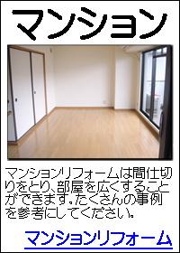 マンションリフォーム吹田