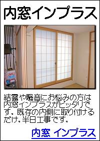 内窓インプラス京都八幡
