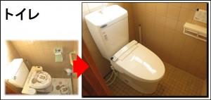 トイレ交野