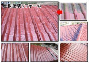 屋根塗装寝屋川