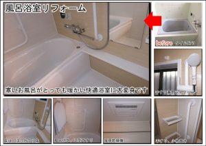 浴室寝屋川