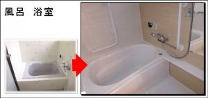 風呂浴室 寝屋川
