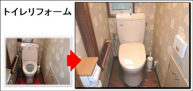 トイレ リフォーム 寝屋川
