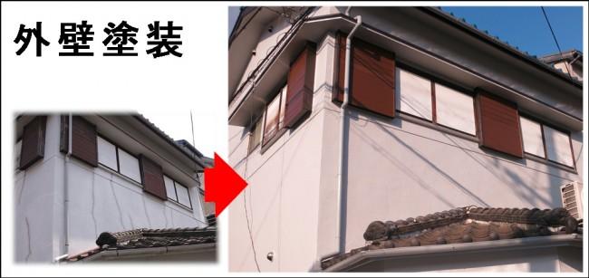外壁塗装 大阪市