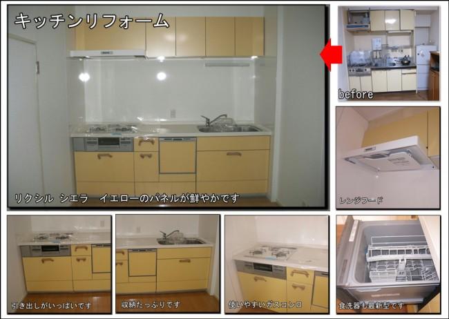 ●neyataka-kichin1.6_1000