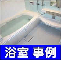 """浴室風呂"""""""""""