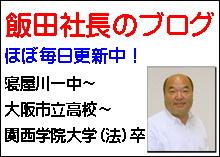 枚方リフォーム飯田社長のブログ