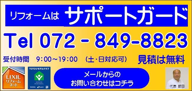枚方寝屋川交野のリフォーム会社サポートガードの【お問い合わせ】