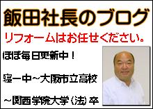 枚方リフォーム 飯田社長のブログ