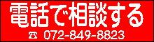枚方 寝屋川 交野 四条畷 京田辺の電話