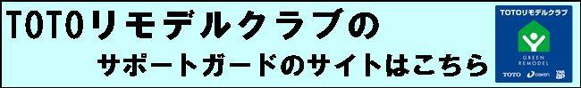 TOTOリモデルクラブのサポートガード
