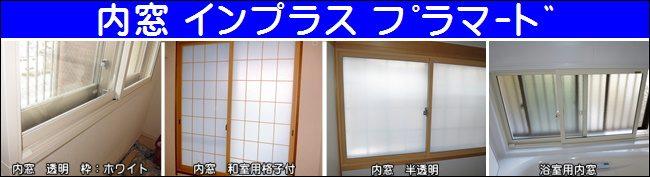 内窓インプラス プラマードU