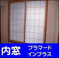 内窓プラマードUインプラス
