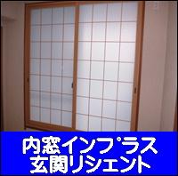 内窓インプラス・玄関リシェント