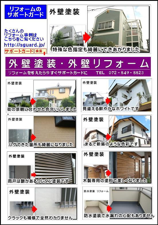 ●外壁塗装1+8_550