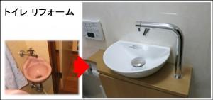 枚方市T邸キャビネットトイレレストパル