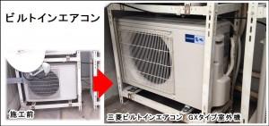 大阪市 ビルトインエアコン天井埋め込み