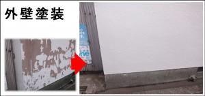 大阪市住吉区外壁塗装