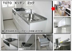 枚方中古キッチン