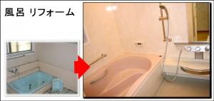 風呂浴室京田辺