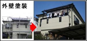 外壁塗装京田辺