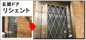 玄関ドア リシェント京田辺