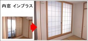 京田辺市Y邸内窓インプラス