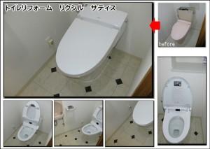 京田辺水まわりリフォーム風呂浴室洗面トイレ