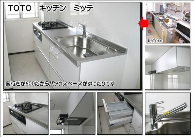 枚方市キッチン事例 TOTOミティ