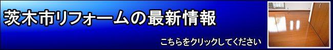 茨木リフォームの最新情報