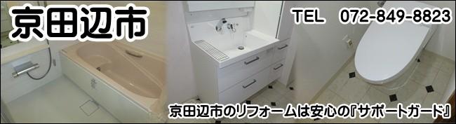 京田辺リフォームのサイト