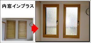 京田辺内窓インプラス