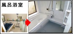 リフォーム四条畷 風呂浴室