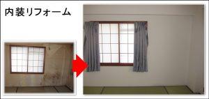 京都八幡 マンションの畳和室と内装