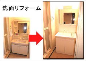 京都八幡市 トイレと洗面リフォーム