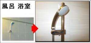 京田辺水まわりマンション風呂浴室リフォーム