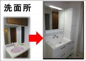京田辺水まわりマンションリフォーム