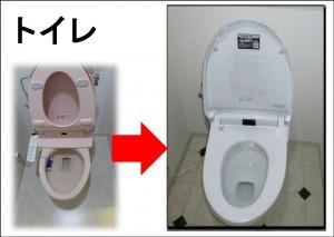京田辺水まわりマンショントイレ