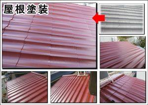 京都八幡市外壁屋根塗装
