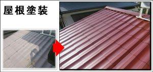 外壁屋根塗装京都八幡市